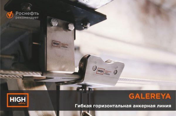 Анкерная линия GALEREYA