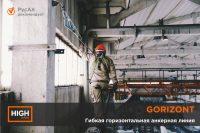 Горизонтальная гибкая анкерная линия GORIZONT