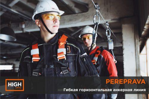 PEREPRAVAsafety-ankernaya-line